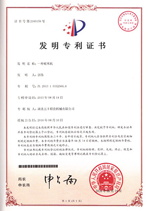 碾米机专利证书