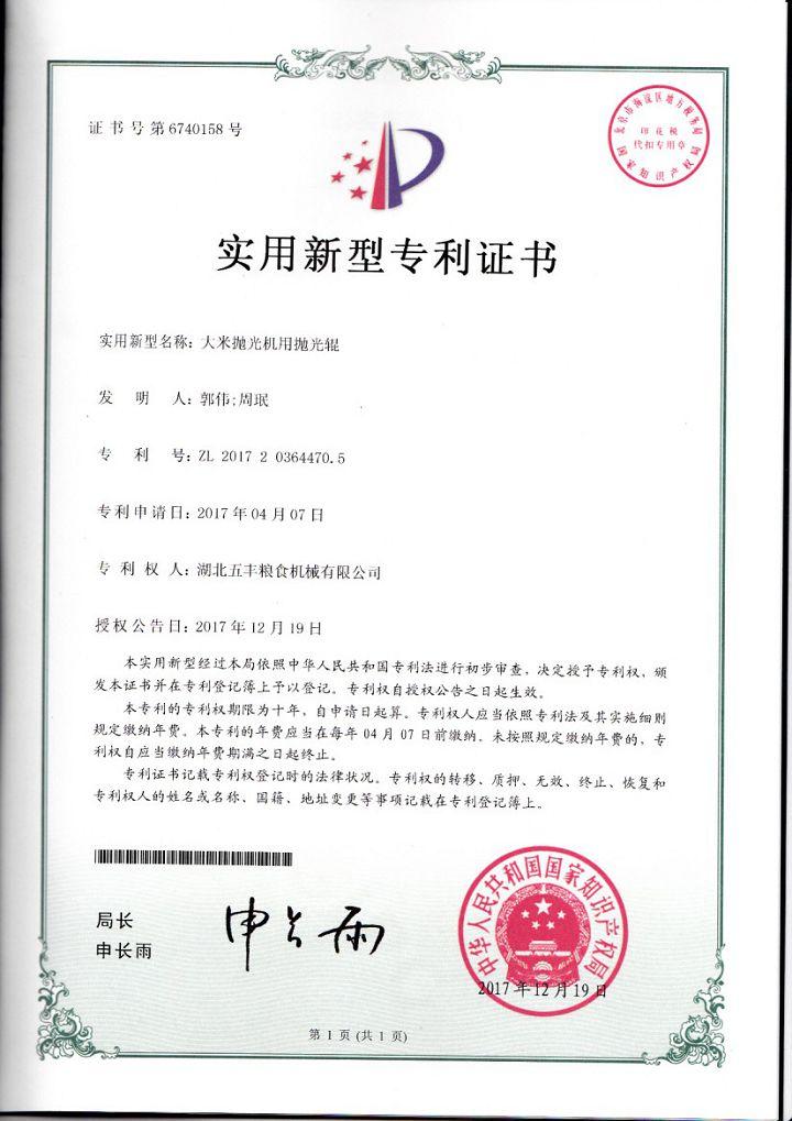 大米抛光机用抛光辊专利证书.jpg