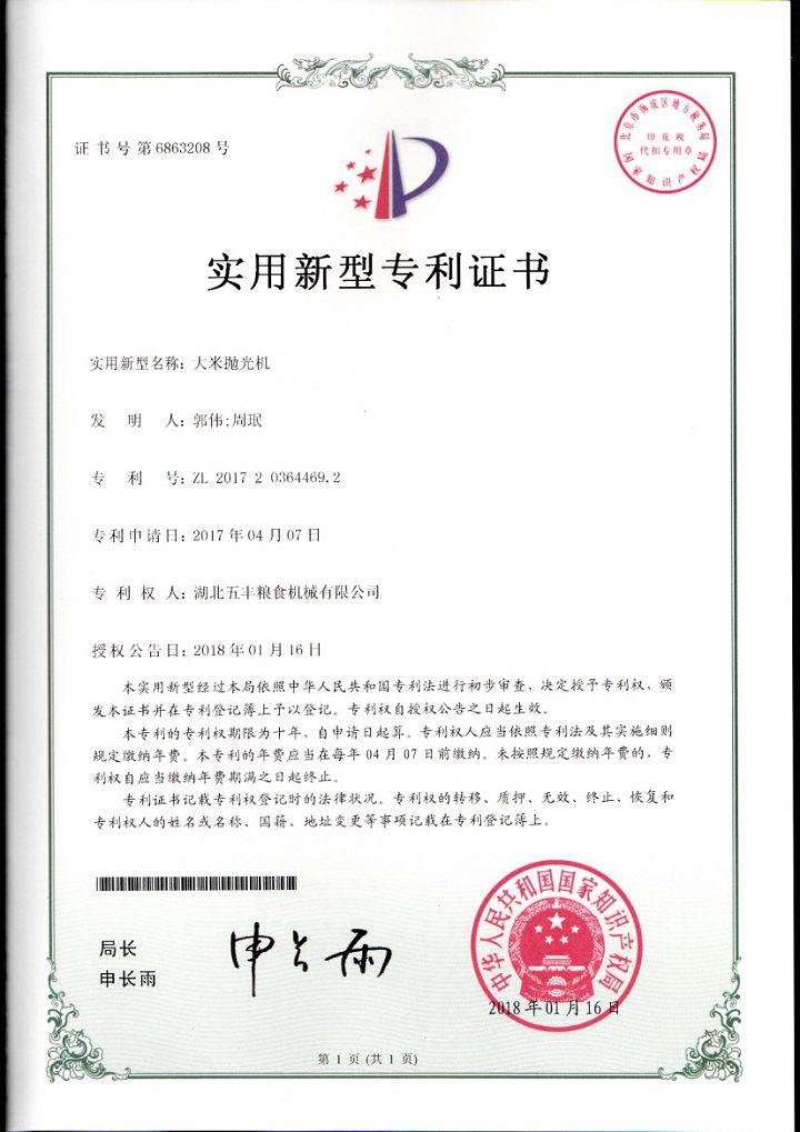 大米抛光机专利.jpg