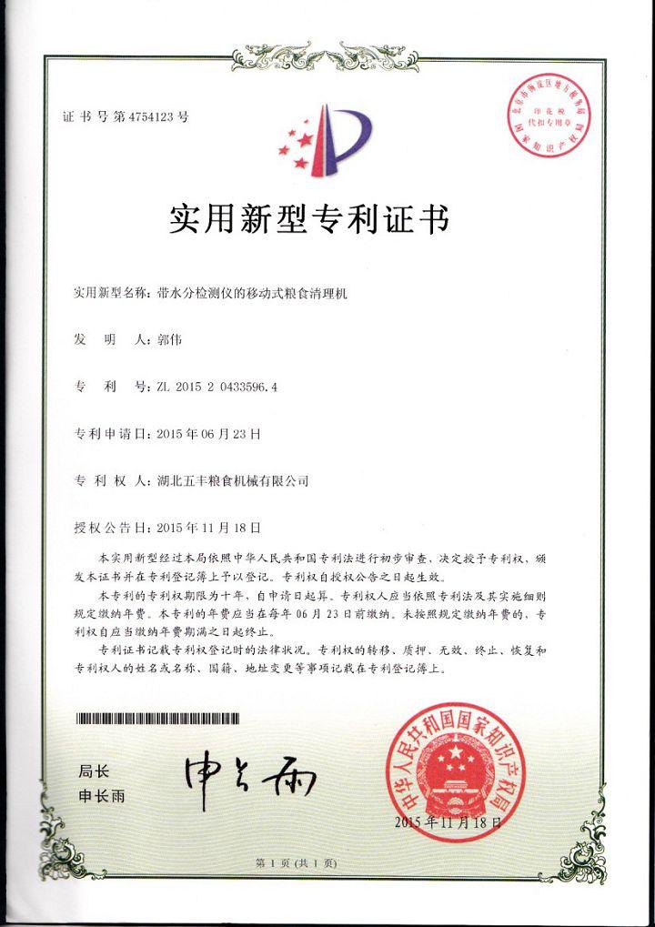 带水分检测仪的移动式粮食清理机专利证书.jpg
