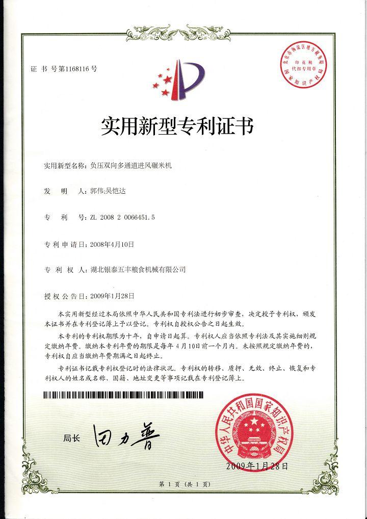 负压双向多通道进风碾yabo12专利证书.jpg