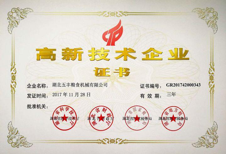 高新企业证书.jpg