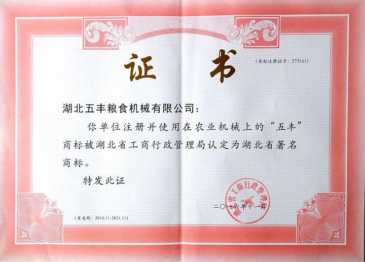 湖北省著名商标证书.jpg