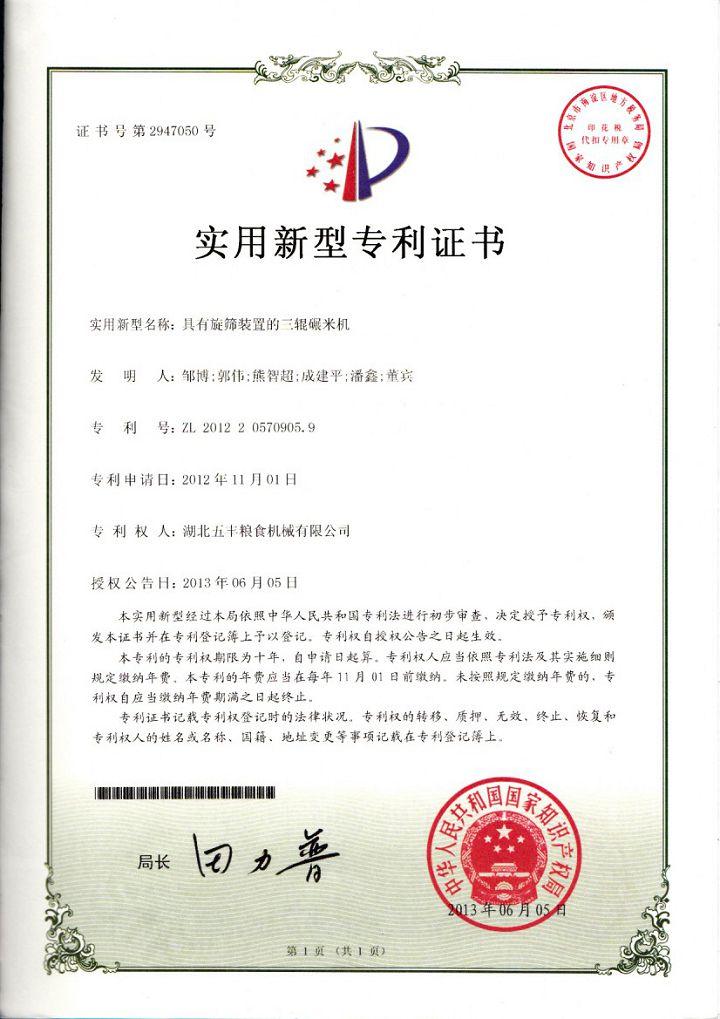 具有旋筛装置的三辊碾米机专利证书.jpg