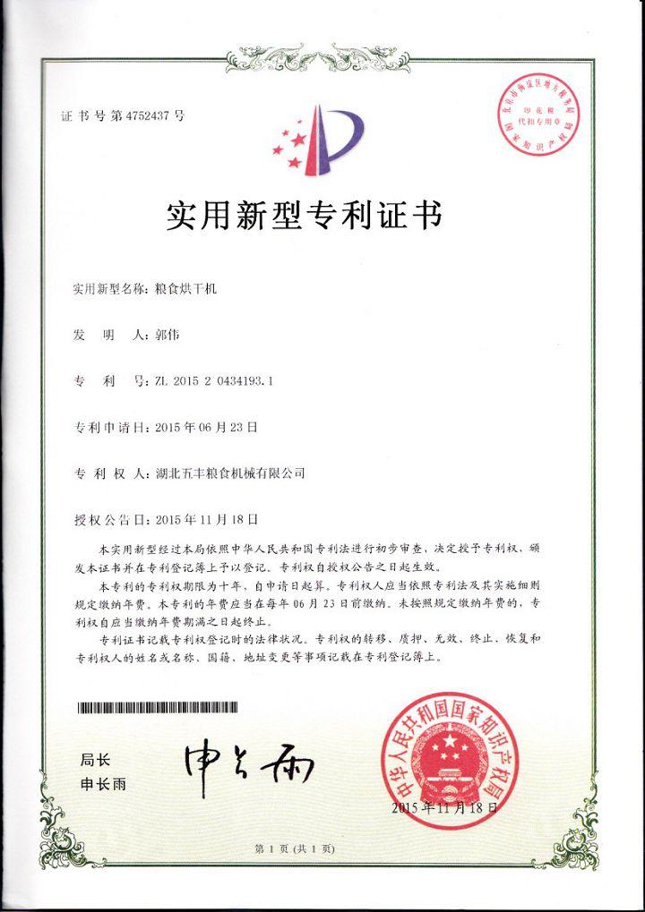 粮食烘干机专利证书.jpg