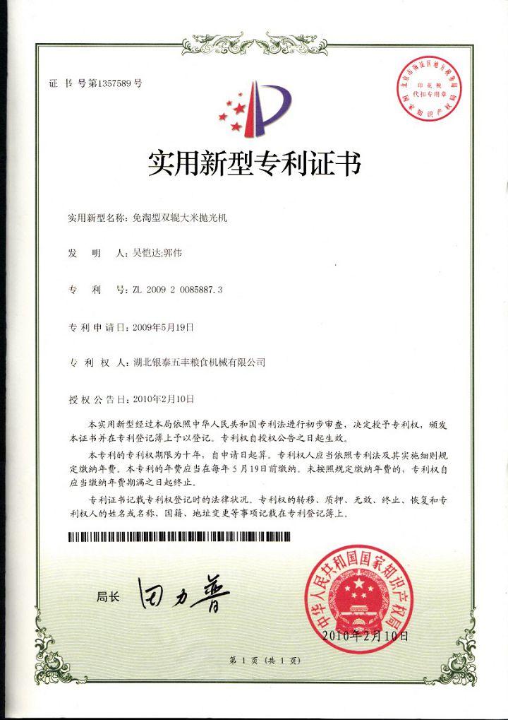 免淘型双辊大米抛光机专利证书.jpg