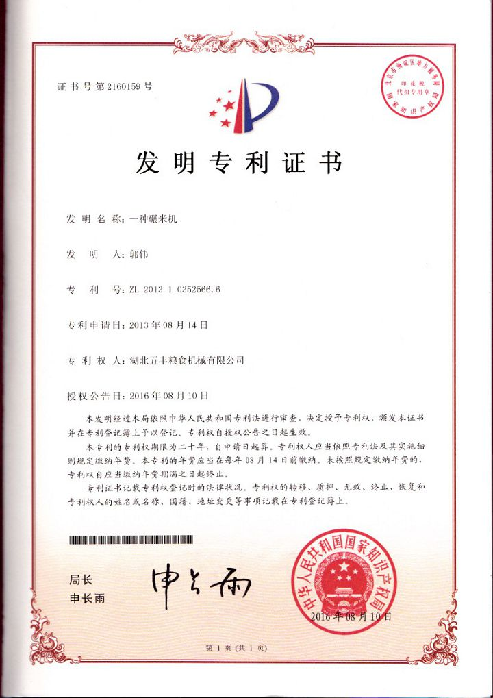 碾米机专利证书.jpg