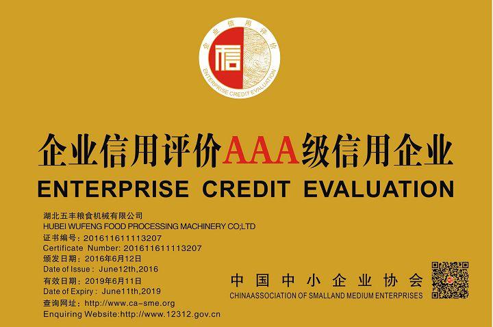 企业信用AAA级信用证书.jpg