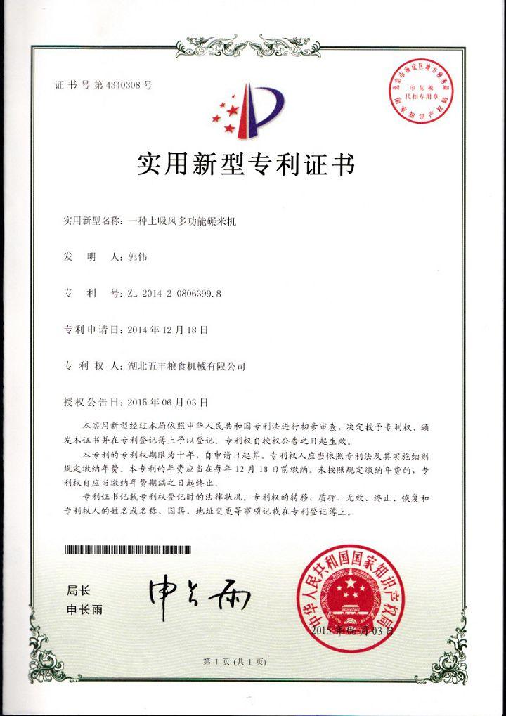 上吸风多功能碾yabo12专利证书.jpg