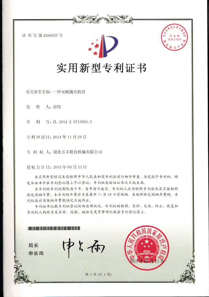 双辊抛光机组专利证书.jpg